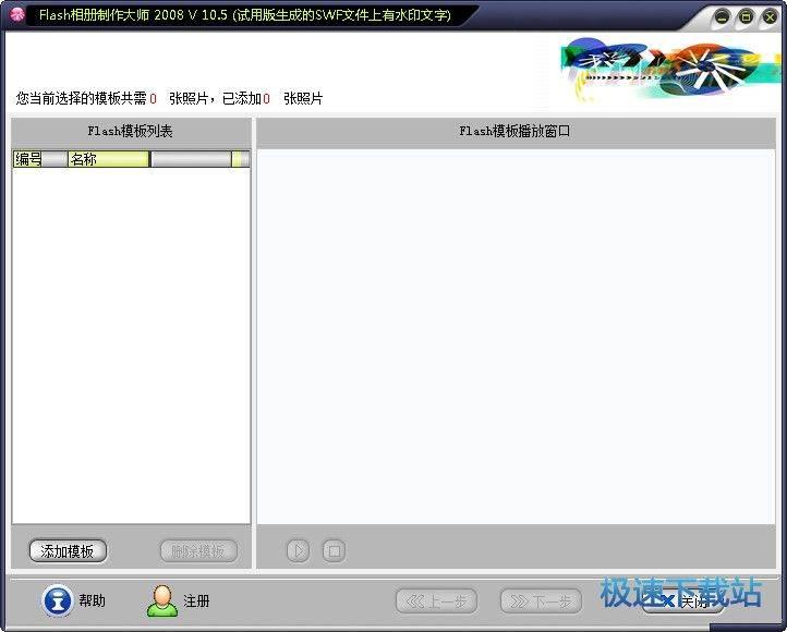flash制作软件