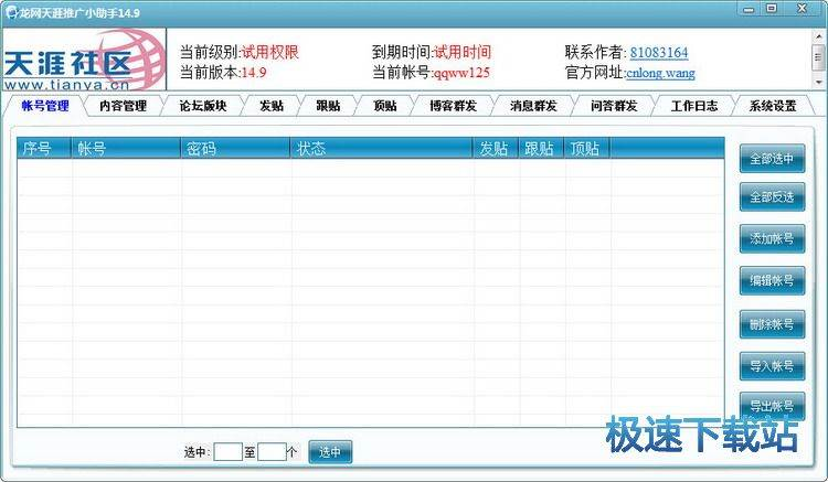 龙网天涯推广小助手 图片 01