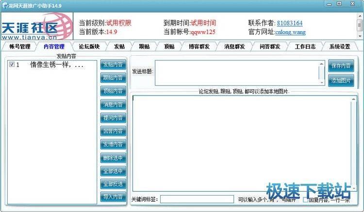 龙网天涯推广小助手 图片 02