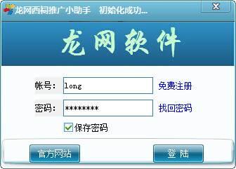 龙网西祠推广小助手 图片 01