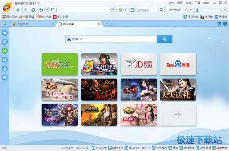 游戏浏览器