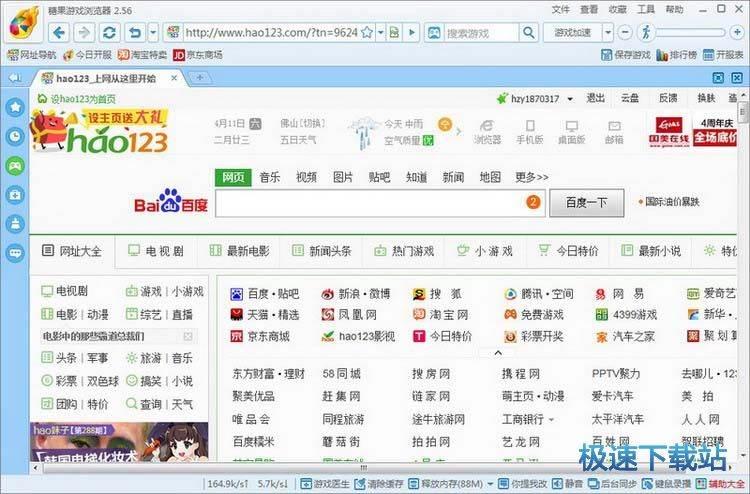 网页游戏浏览器