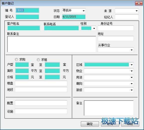 维特房地产中介管理系统 图片 04