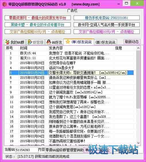 零晨QQ超级群管理QQ空间动态 图片 03
