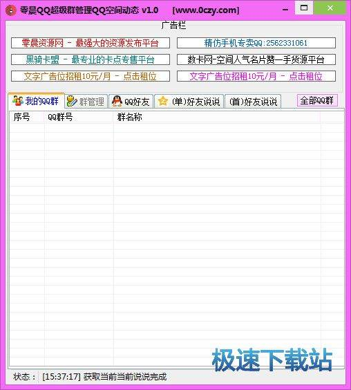 零晨QQ超级群管理QQ空间动态 图片 01