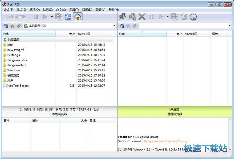 FlashFXP中文版 图片 01s