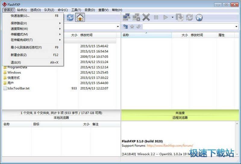 FlashFXP中文版 图片 02s