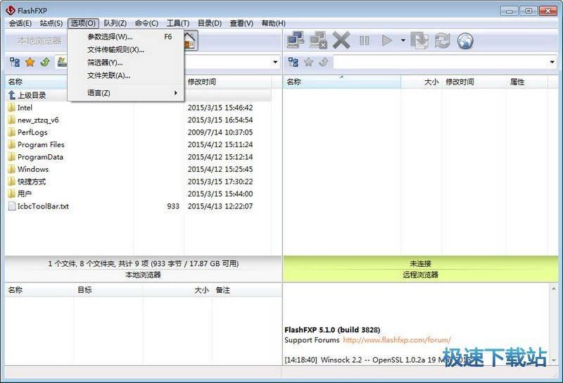 FlashFXP中文版 图片 04s