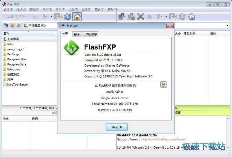 FlashFXP中文版 图片 05s