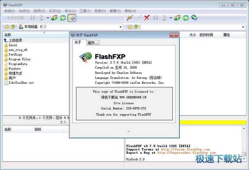 flashfxp下载