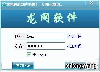 龙网腾讯微博小助手 图片 01
