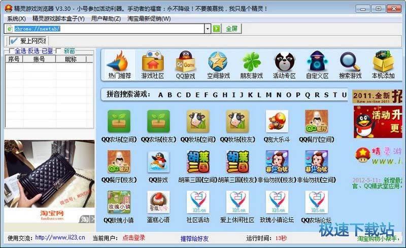 精灵游戏浏览器 图片 01