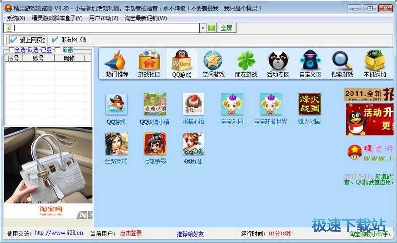 精灵游戏浏览器 图片 03