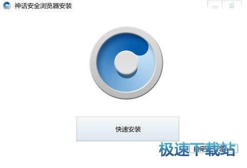 神话安全浏览器 图片 01