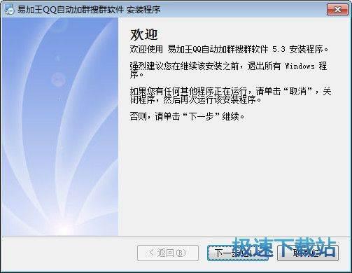 易加王QQ自动加群搜群软件 图片 01s