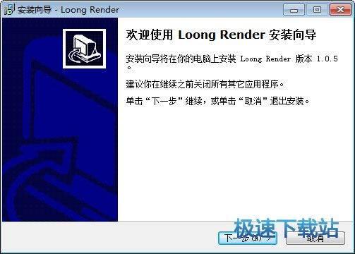 Loong Render 图片 01