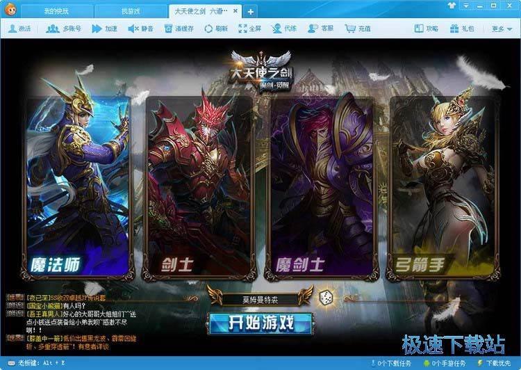 游戏盒 快玩游戏官方下载