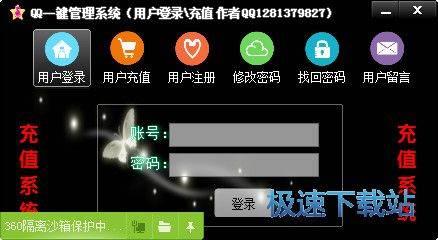 QQ一键管理系统 图片 01