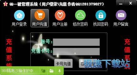 QQ一键管理系统 图片 02