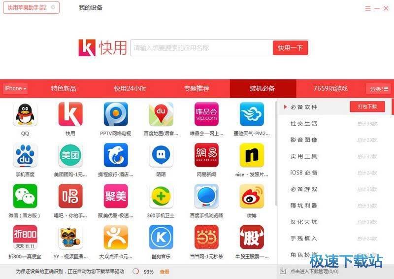 iphone/ipad免越狱安装应用图片