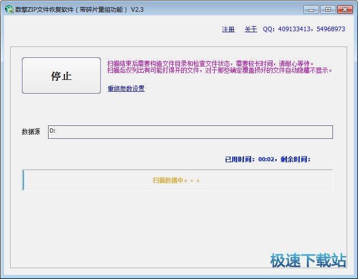 数擎ZIP文件恢复软件 图片 02