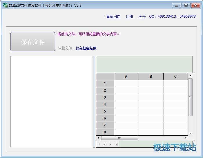 数擎ZIP文件恢复软件 图片 03