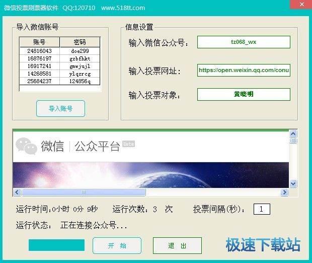微信投票刷票器软件 图片 01