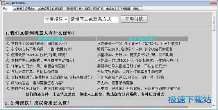 WeiQ返利机器人 图片 01