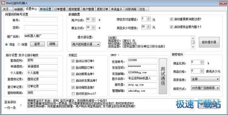 WeiQ返利机器人 图片 02