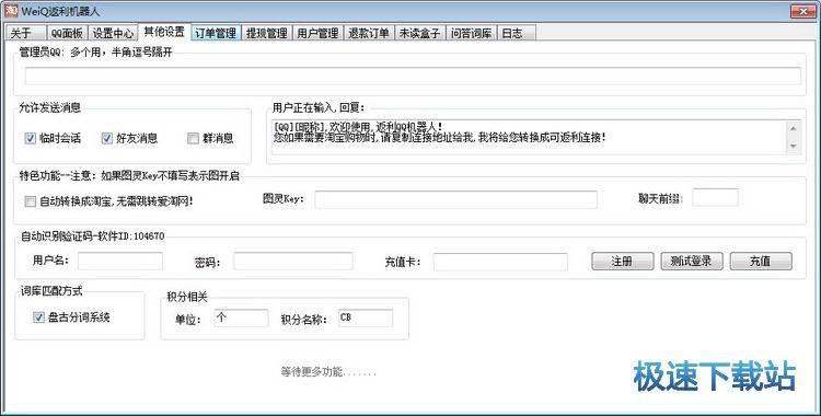 WeiQ返利机器人 图片 03