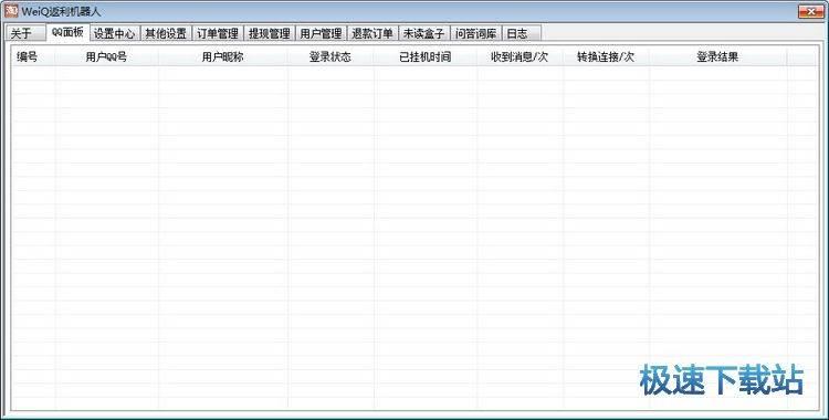WeiQ返利机器人 图片 04