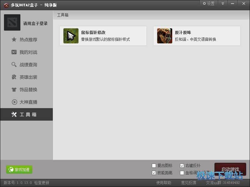 dota2游戏多项功能辅助盒子