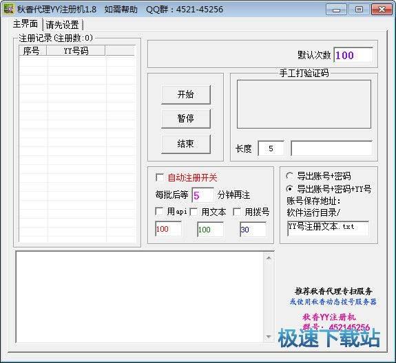 秋香代理YY注册机 图片 01