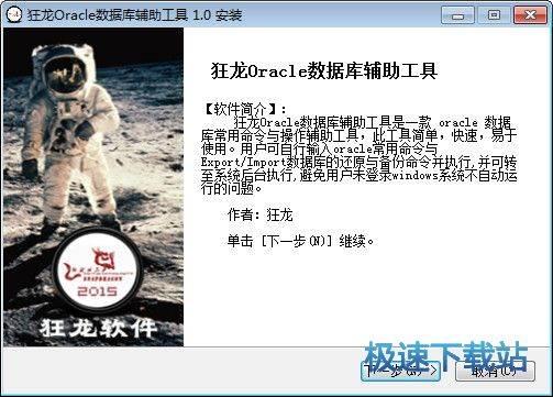 狂龙Oracle数据库辅助工具 图片 01