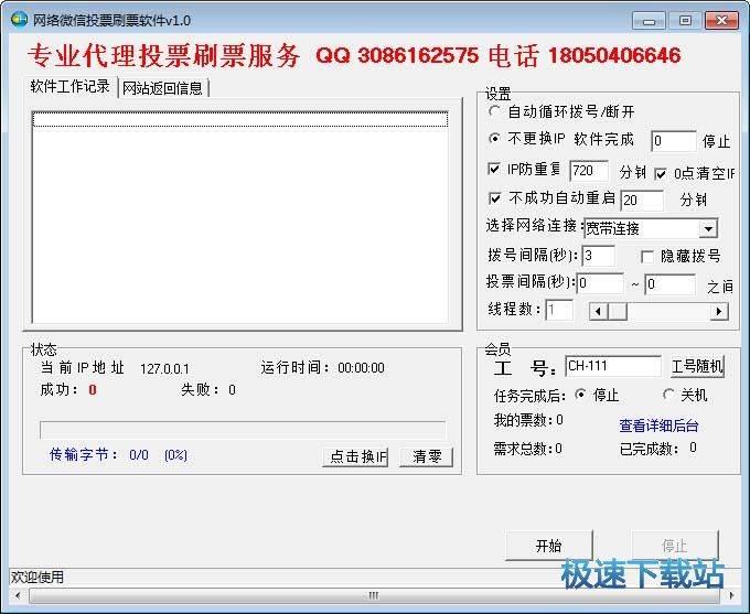 网络微信投票刷票软件 图片 01