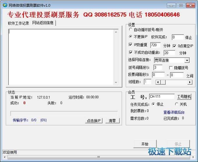 网络微信投票刷票软件 图片 02