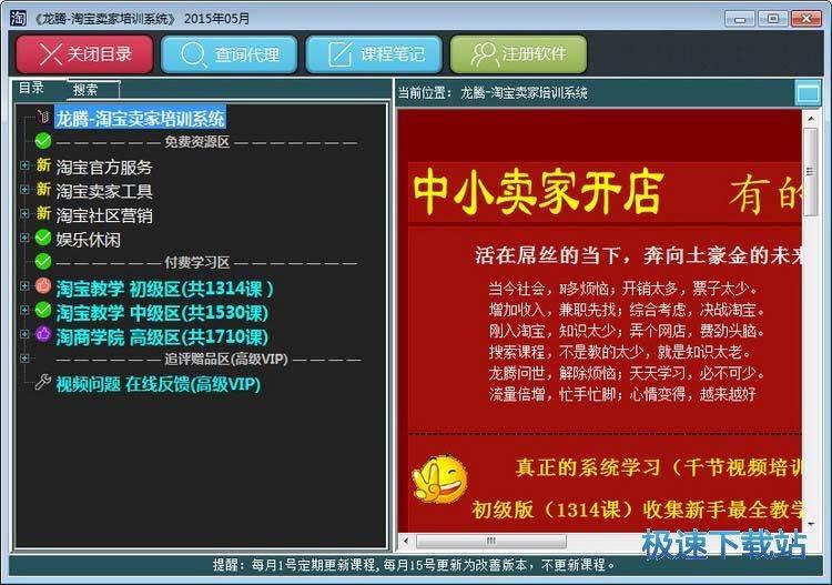 龙腾淘宝卖家培训系统 图片 03