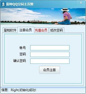 雷神QQ空间主页刷赞软件 图片 02
