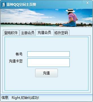 雷神QQ空间主页刷赞软件 图片 03