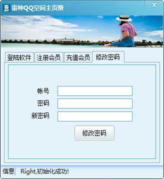 雷神QQ空间主页刷赞软件 图片 04