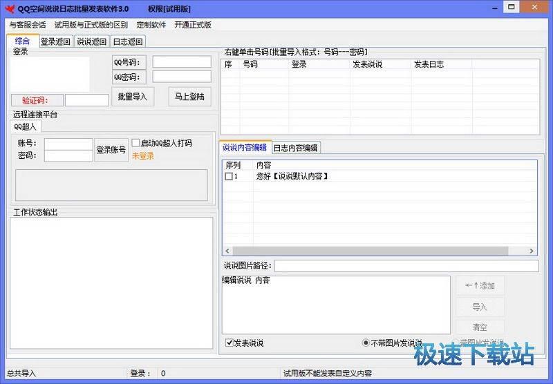 红单QQ空间说说日志批量发表软件 图片 01