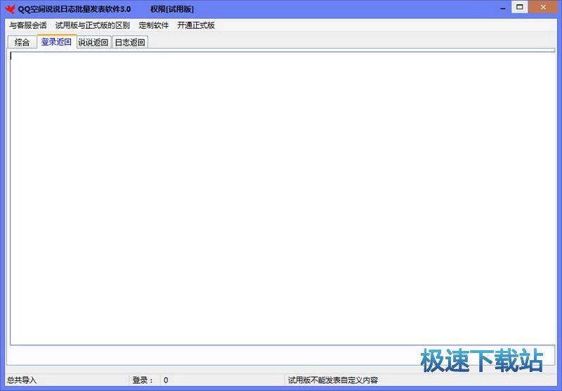 红单QQ空间说说日志批量发表软件 图片 02