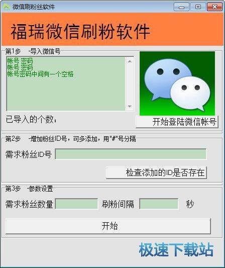 微信刷粉丝软件 图片 01