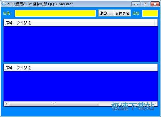 蓝梦幻影ZIP批量更名 图片 01