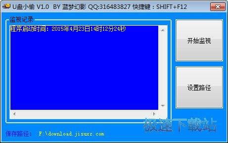 蓝梦幻影U盘小偷 图片 01