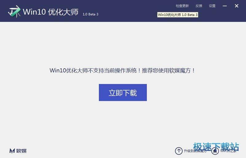 Win10优化大师 图片 02