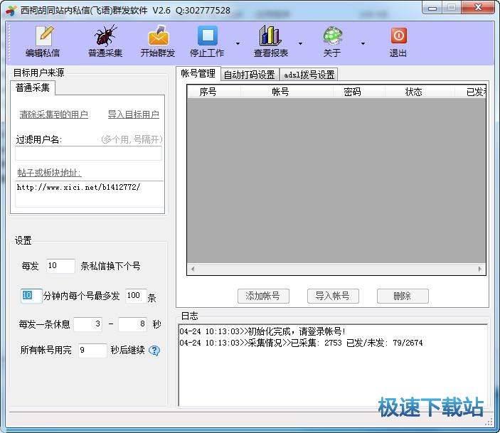 西祠胡同站内信(飞语)群发软件 图片 01