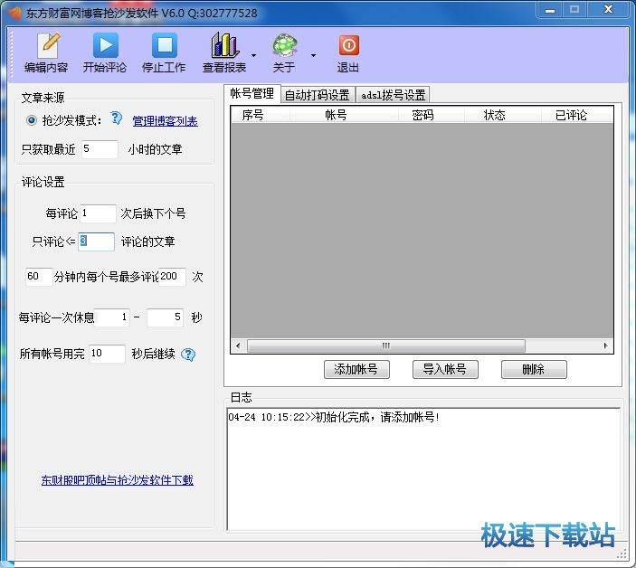 东方财富网博客抢沙发软件 图片 01