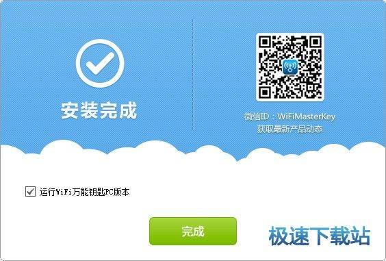 wifi万能钥匙官网图片