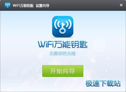 wifi万能钥匙pc版图片